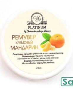 remuvermandarinovyj-1024x683